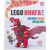 Книга игр, LEGO
