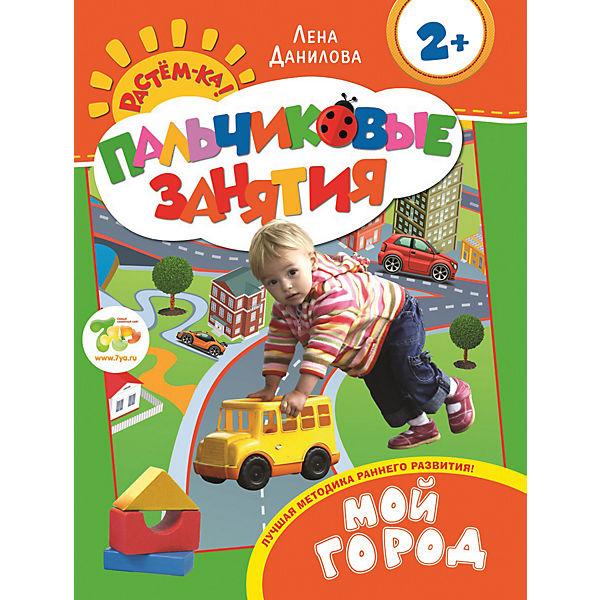 """Пальчиковые занятия """"Мой город"""" (2+), Растем-ка!"""