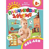 """Пальчиковые занятия """"Мой дом"""" (0+), Растем-ка!"""