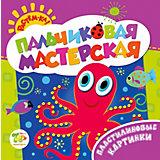 """Пальчиковая мастерская """"Пластилиновые картинки"""", Растем-ка!"""