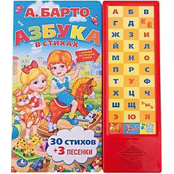 """Книга с 33 кнопками """"Азбука"""", А.Л. Барто"""