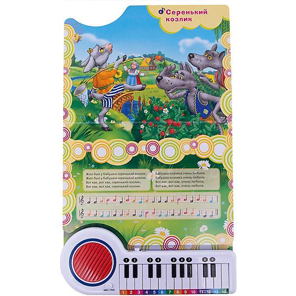 """Книга-пианино с 23 кнопками """"Русские народные песни"""""""