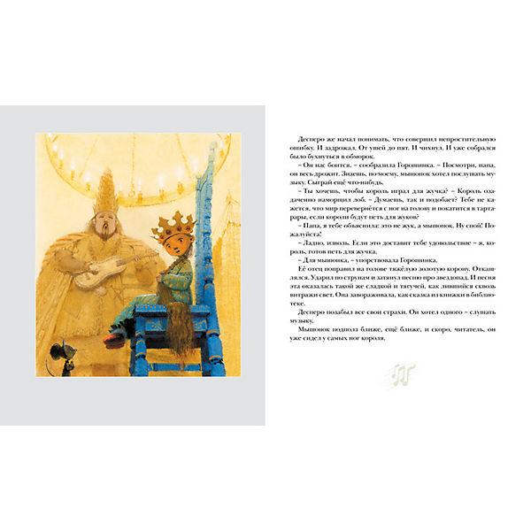 Приключения мышонка Десперо, Кейт ДиКамилло