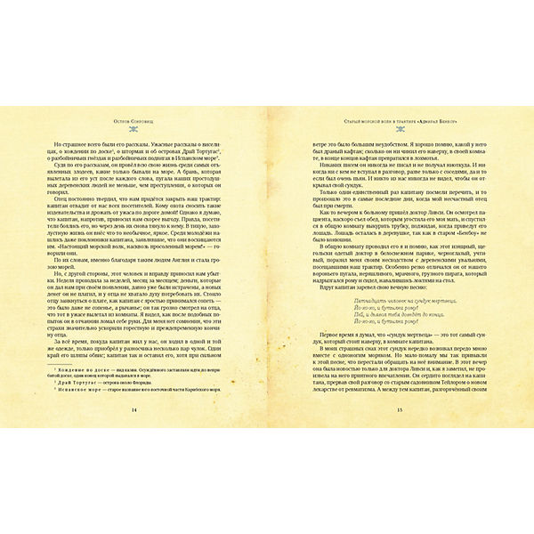 Остров сокровищ, Р.Л. Стивенсон (ил. Р. Ингпен)