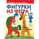 "Фигурки из фетра, серия ""Хобби-экспресс"", АСТ-Пресс"