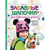 Забавные шапочки для взрослых и детей: 20 вязаных моделей, АСТ-Пресс