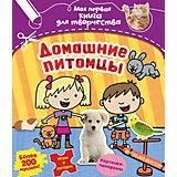 """Книга для творчества с наклейками """"Домашние питомцы"""""""
