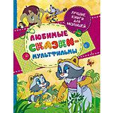 Любимые сказки-мультфильмы, Лучшие книги для малышей