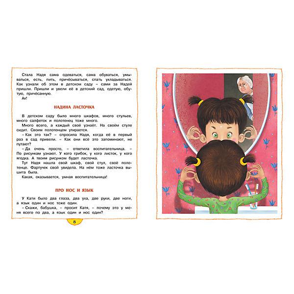 """Сборник рассказов """"Чижик-пыжик"""", Е.А. Пермяк"""