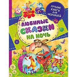 """Сборник """"Любимые сказки на ночь"""", Лучшие книги для малышей"""