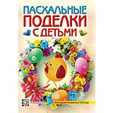 Пасхальные поделки с детьми, АСТ-Пресс