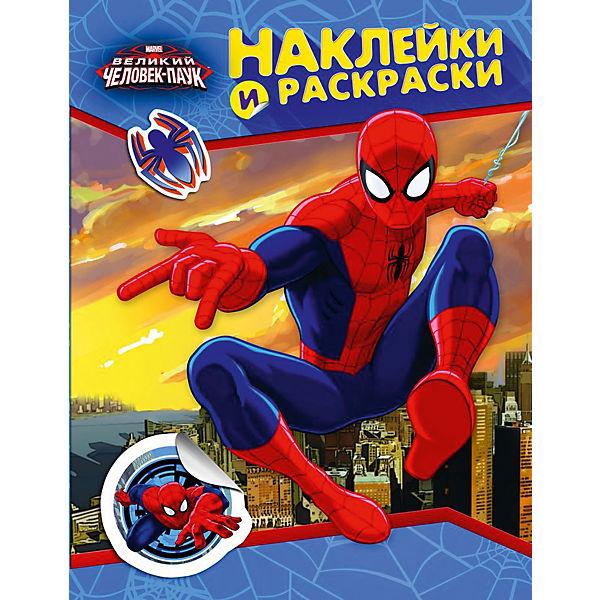Наклейки и раскраски, Человек-Паук