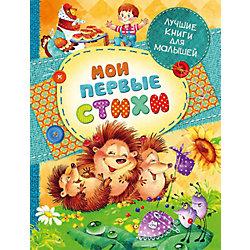 """Сборник """"Мои первые стихи"""", Лучшие книги для малышей"""