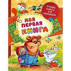"""Сборник """"Моя первая книга"""", Лучшие книги для малышей"""