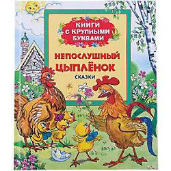 """Книга с крупными буквами """"Непослушный цыпленок"""