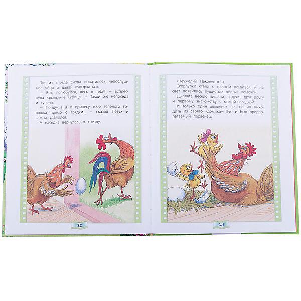 """Книга с крупными буквами """"Непослушный цыпленок"""""""