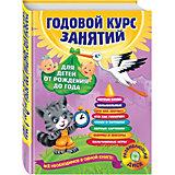 """Книга + CD """"Годовой курс занятий: для детей от рождения до года"""""""