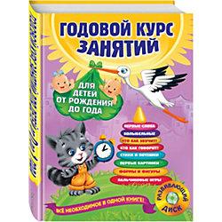 """Книга + CD """"Годовой курс занятий: для детей от рождения до года"""