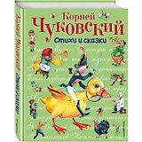 Стихи и сказки, К.И. Чуковский