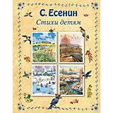 Стихи детям, С.А. Есенин