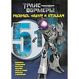 """Развивающая книга 5 в 1 """"Трансформеры. Раскрась, наклей и отгадай!"""""""