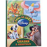 Сказки о животных, Disney Classic