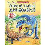 """Книга с секретами """"Открой тайны динозавров"""""""