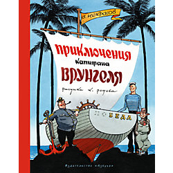 Приключения капитана Врунгеля, А. С. Некрасов
