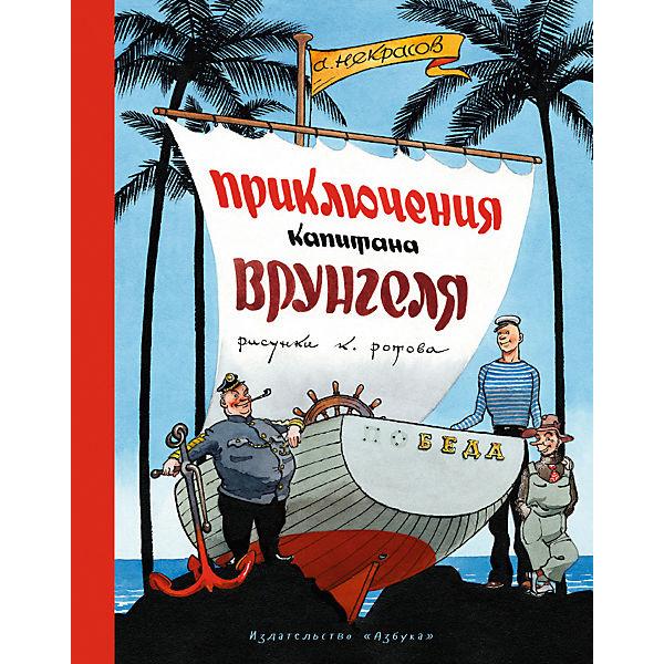 Приключения капитана Врунгеля, Андрей Некрасов