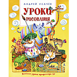 Уроки рисования, А. А. Усачев