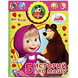 """Книга с 5 кнопками """"5 историй про Машу"""", Маша и Медведь"""