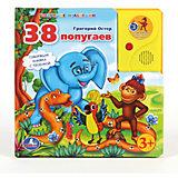 """Книга с аудиосказкой """"38 попугаев"""", Г. Остер"""