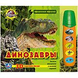 """Книга с фонариком """"Динозавры"""", Парк Юрского периода"""
