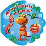 """Книга для ванны """"Динозавры-малыши"""", Поезд динозавров"""