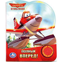 """Книга с 1 кнопкой """"Полный вперед!"""", Самолеты"""