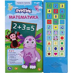 """Книга с 30 кнопками """"Математика"""", Лунтик"""
