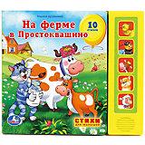 """Книга с 5 кнопками """"На ферме Простоквашино"""""""