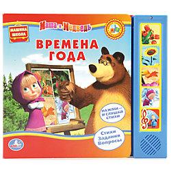 """Книга с 5 кнопками """"Времена года"""", Маша и Медведь"""