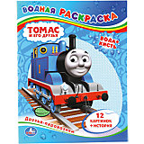 """Водная раскраска """"Друзья-паровозики"""", Томас и его друзья"""