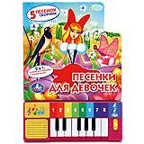 """Книга-пианино """"Песенки для девочек"""", Союзмультфильм"""