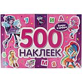 """Альбом с наклейками """"500 наклеек. Девочки из Эквестрии"""", Мой маленький пони"""