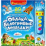 """Книга-караоке """"Облака, белогривые лошадки"""", В. Шаинский"""