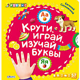 Крути, играй, изучай буквы