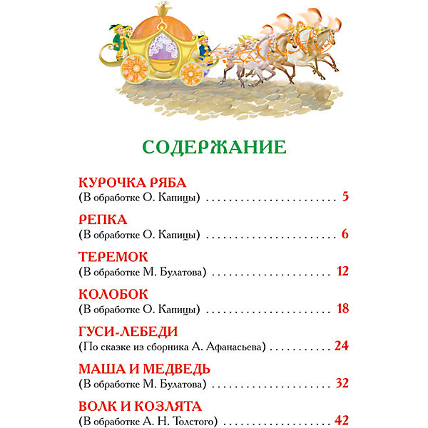"""Сборник """"Лучшие сказки для малышей"""""""