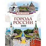 Города России, Моя Россия