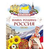 Наша Родина - Россия, Моя Россия
