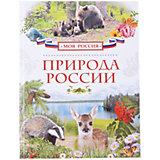Природа России, Моя Россия