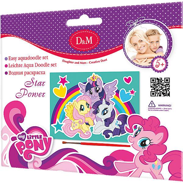"""Водная раскраска """"Звездная сила"""", My little Pony"""