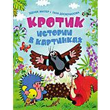 "Истории в картинках ""Кротик"", З. Милер и Г. Доскочилова"
