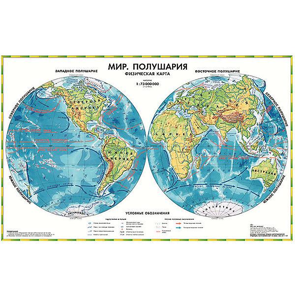 """Настольная физическая карта """"Полушария"""", масштаб 1:73"""